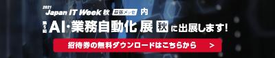 【10月27日~開催】日本最大級のIT展示会『第12回 Japan IT Week 秋@幕張メッセ』出展のお知らせ