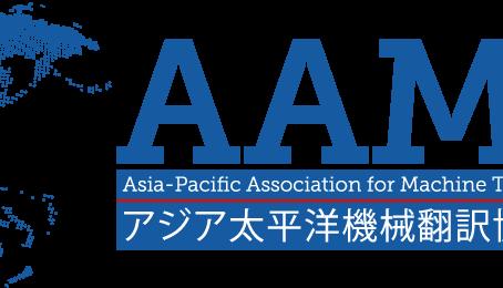 一般社団法人アジア太平洋機械翻訳協会(AAMT)に加入しました