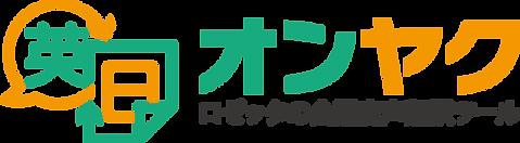 onyaku_yoko.png