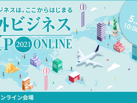 【5月26日~開催】日本最大級の海外ビジネス相談会  『海外ビジネスEXPO2021オンライン』出展のお知らせ