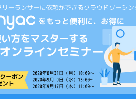 【無料オンラインセミナー】Conyac をもっと便利に、お得に使ってみませんか