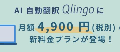 AI 自動翻訳 Qlingo に、月額 4,900 円の新料金プランが登場!