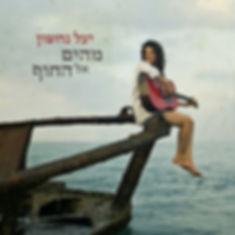 Yael-CD-02.jpg