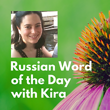 Russian Word of the Day with Kira - 2800