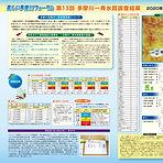 多摩川一斉水質調査結果レポート-1.jpg