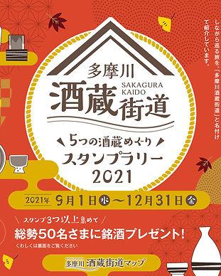 多摩川酒蔵街道チラシ_2021-1.jpg