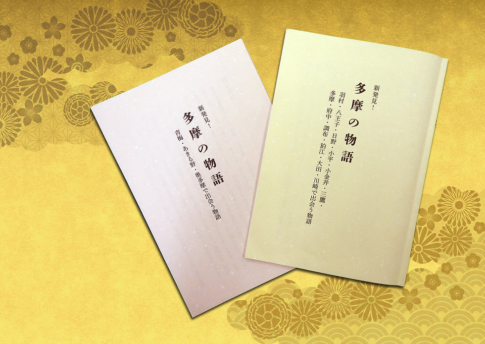 多摩の物語2冊.jpg