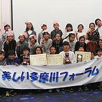 第12回多摩川子ども環境シンポジウム