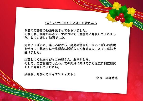 会長メッセージ