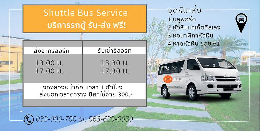 shuttle ver.thai.jpg
