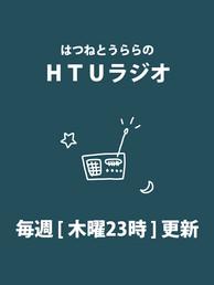 ラジオサムネイル_オフィシャルサイト用.jpg
