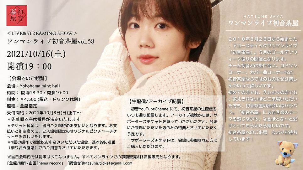 初音茶屋1016フライヤーチケット情報.jpg