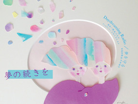 2018.7.16「Daydreaming Radio」at nicolas 扇谷一穂&けもの トオイダイスケ