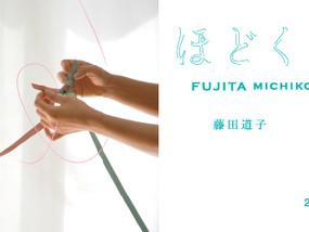 2021.4.3〜6.6「ほどく前提でむすぶ FUJITA MICHIKO TIE ON THE PREMISE OF UNTYING」@茅ヶ崎市美術館