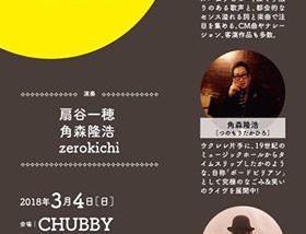2018.3.4 「立待月の夜に代田橋で逢いませう」at 代田橋CHUBBY
