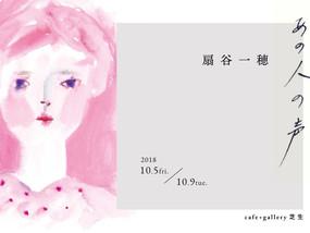 2018.10.5〜10.9 「あの人の声」扇谷一穂展示・ライブ@ 経堂 cafe gallery 芝生