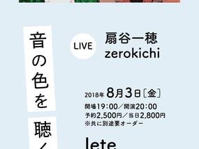 音の色を聴く夜に zerikichi ×扇谷一穂