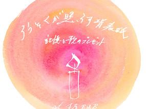 2018/12/23 扇谷一穂×高橋ピエール at 本屋B&B