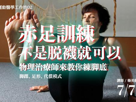 遠離運動傷害,從呼吸開始鍛鍊核心肌群