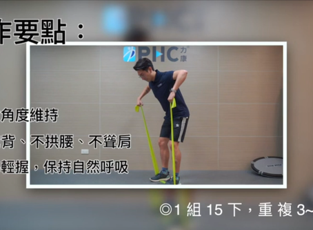用彈力帶訓練淺背線,駝背out,肩頸痠痛out,輕鬆旋轉上桿不是夢!
