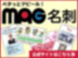 mag-meishi_banner