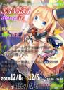 12/08(土)茨城県常総市、12/16(日)茨城県ひたちなか市 痛車イベント主催