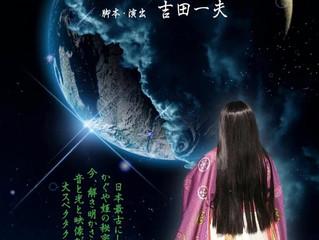 音楽劇 「なよたけのかぐや姫~今はむかし、昔はいま~」出演情報