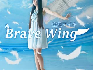 空風マイキ オリジナル曲リリース