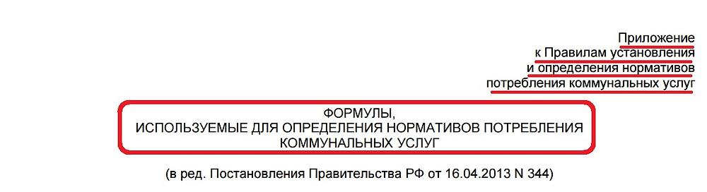 Приложение к Правилам установления и определения нормативов потребления коммунальных услуг утверждённым Постановлением Правительства РФ от 23 мая 2006 года №306