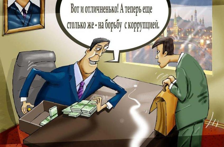 на борьбу с коррупцией.png