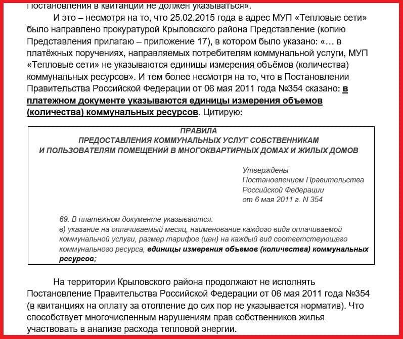 требования п.69 Правил предоставления коммунальных услуг собственникам и пользователям помещений в многоквартирных домах и жилых домов, утверждённых Постановлением Правительства Российской Федерации от 06 мая 2011 года №354