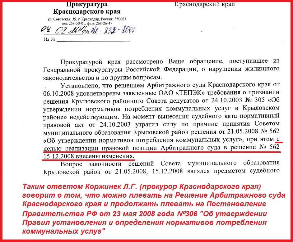 ответ от прокурора Краснодарского края Коржинек Л.Г. от 04.08.2016 года №7/2-832-2007