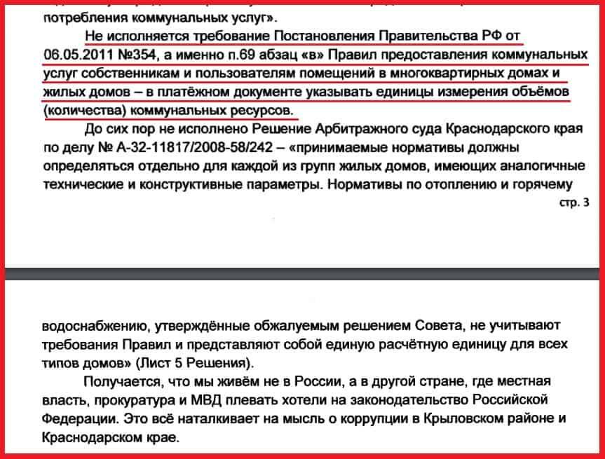 МУП «Тепловые сети» не указывают в квитанциях норматив потребления в соответствии с требованиями п.69 Правил