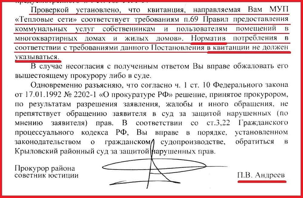 Правовой нигилизм прокурора из Краснодарского края Андреева П.В.