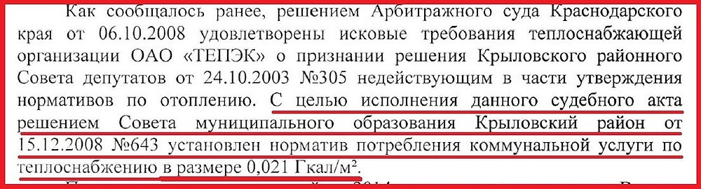 "Цитата из ""ответа"" Коростылёва"