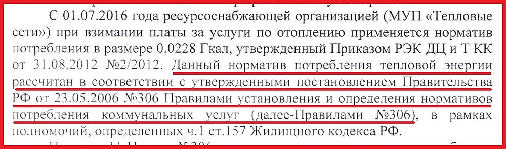 "Цитата из ""ответа"" Мелещенко"