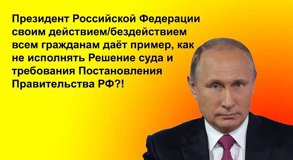 Президент РФ В.В.Путин - как не исполнять Решение суда и требования Постановления Правительства РФ?