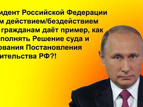 Президенту РФ на «Прямую линию» 20.06.2019 года - вопрос о незаконных нормативах на отопление