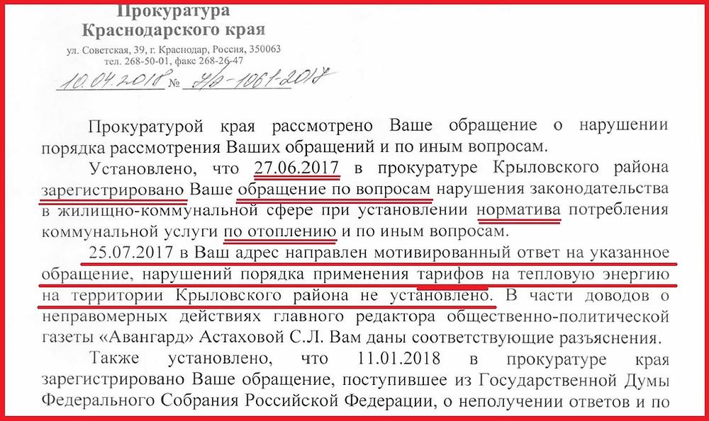 ОТВЕТ-ОТПИСКА прокуратуры Краснодарского края от 10.04.2018 года №7/2-1061-2017 - отвечал Пшипий Н.Р.