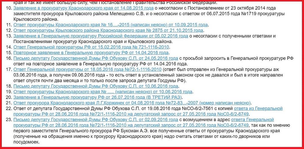 «футбол» от сотрудников прокуратур (генеральной прокуратуры РФ, прокуратуры Краснодарского края)