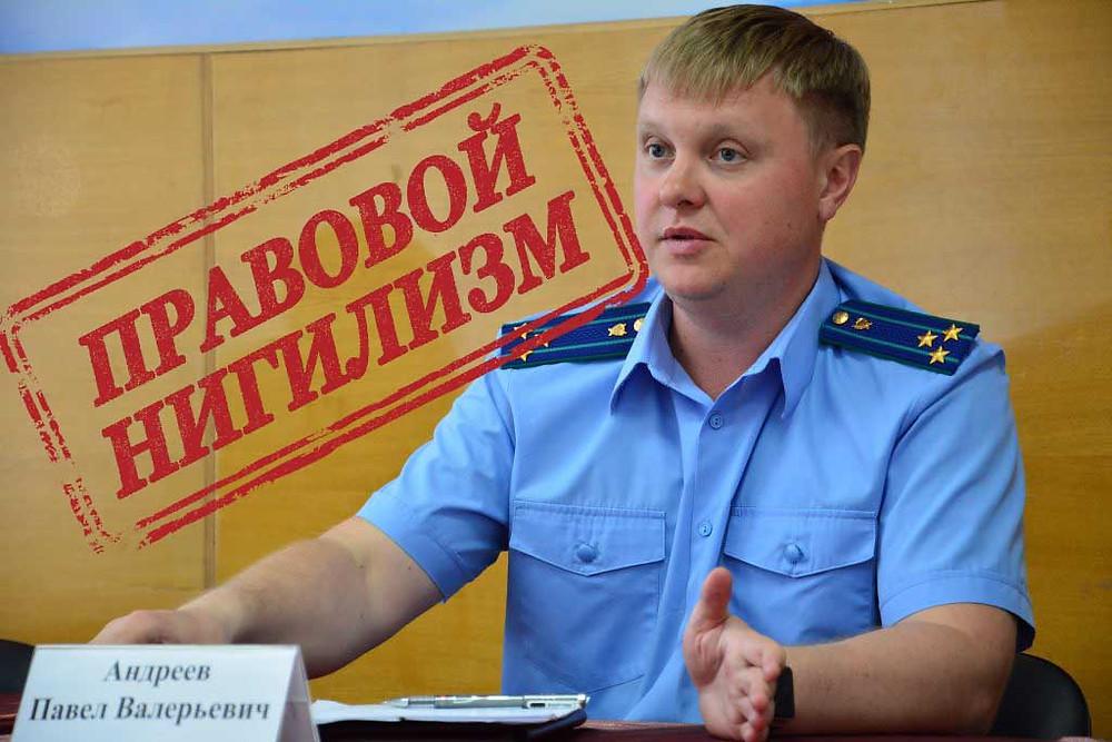 Прокурор Каневского района Краснодарского края Андреев П.В.