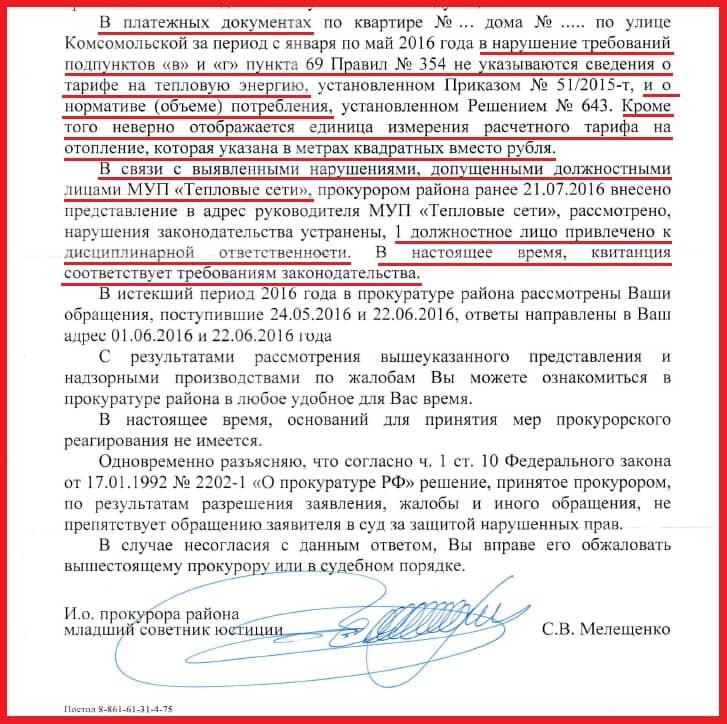 ответ из прокуратуры Крыловского района Краснодарского края