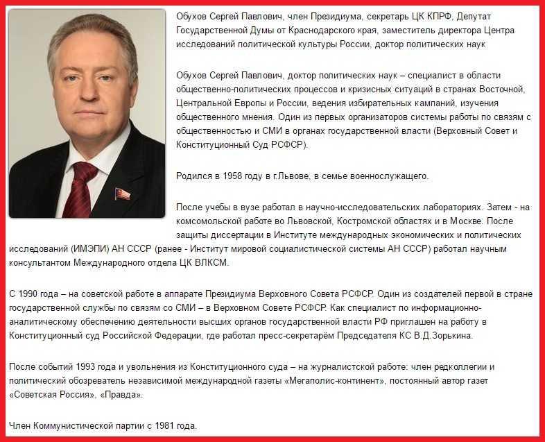 депутат Государственной Думы от Краснодарского края Обухов Сергей Павлович
