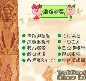 國學藝術營隊-,左上.jpg