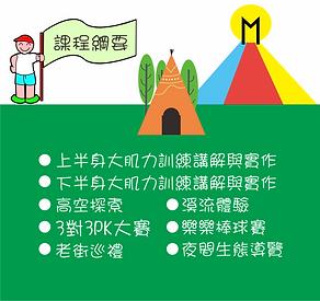 夏令營卡片-網站-3-5.png