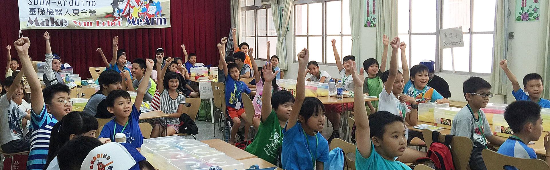 在課程中孩子們總是勇於表達自己的想法