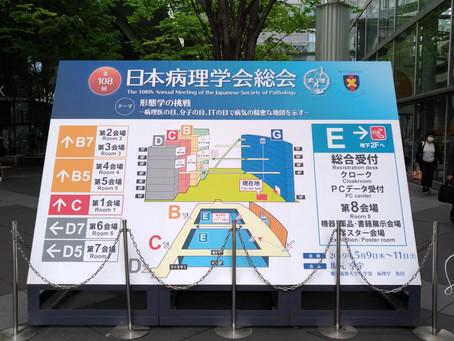 第108回日本病理学会総会に参加しました