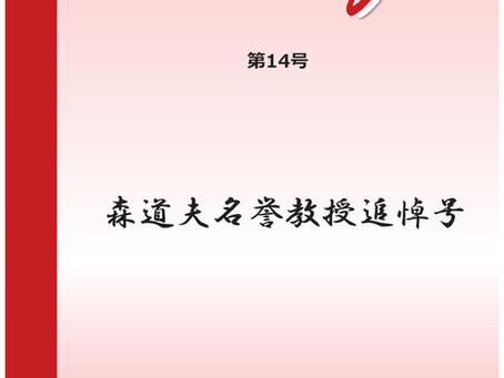 (再掲)札幌医科大学病理学教室同門会・同門会誌第14号を発行しました