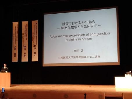 第64回日本病理学会秋期特別総会
