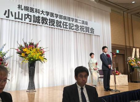 小山内先生の教授就任祝賀会を行いました